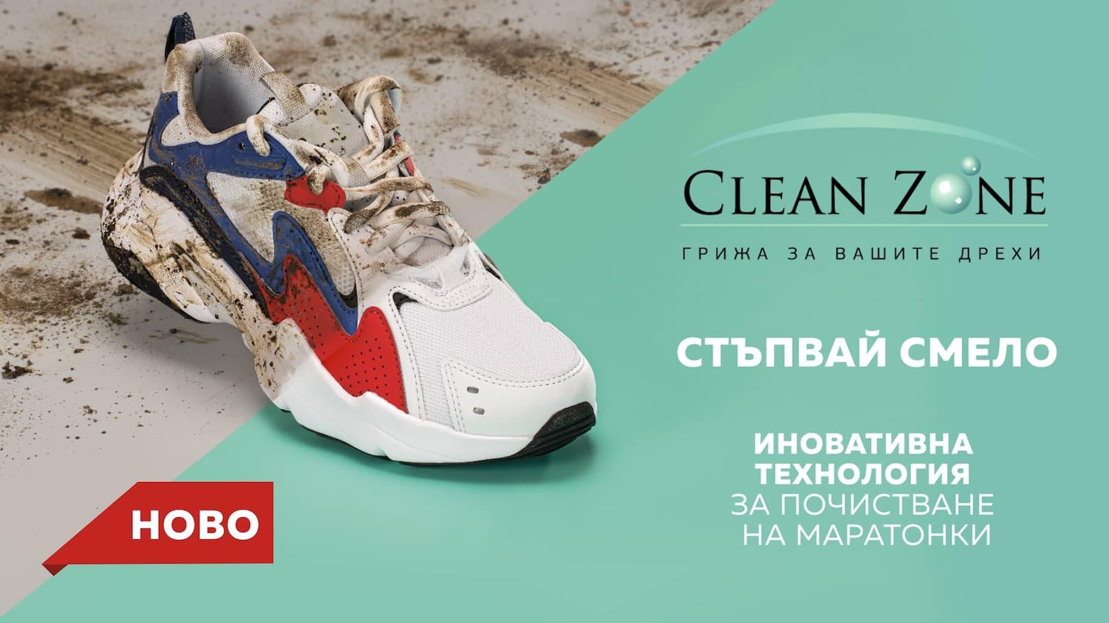 почистване на обувки